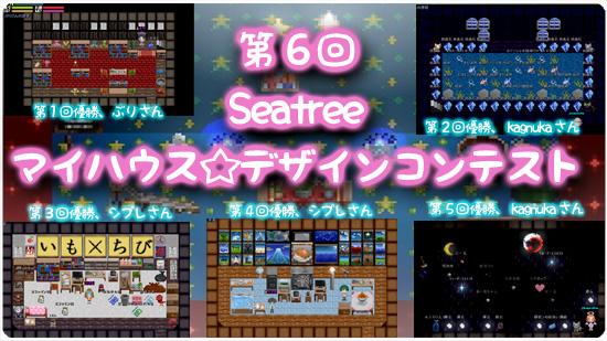 seatree_6.jpg
