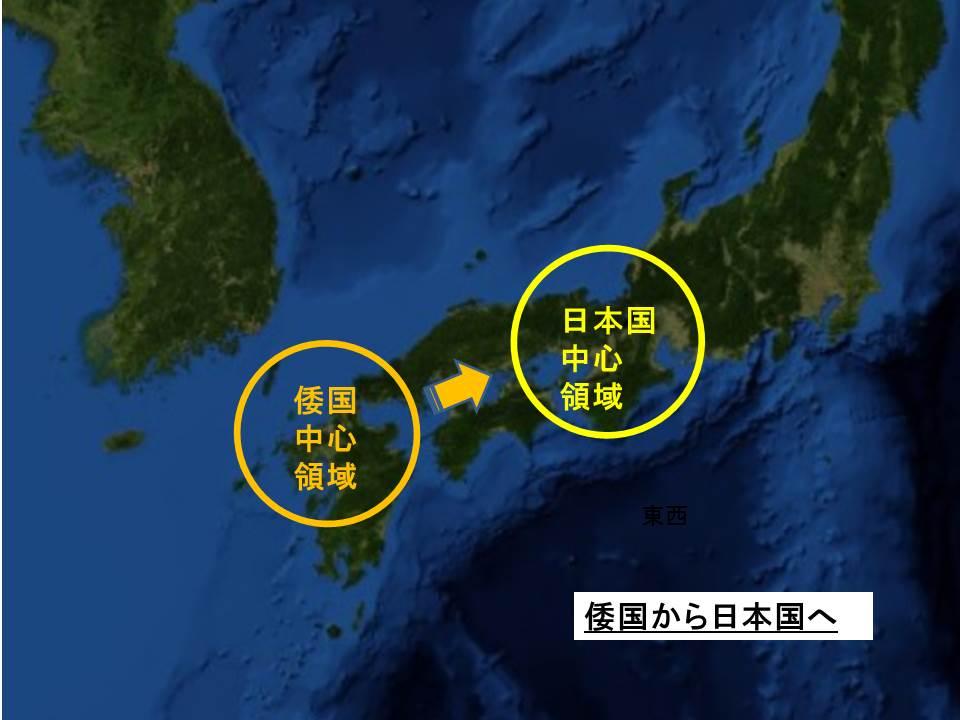 倭国から日本国へ(2)