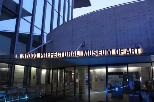 0003:兵庫県立美術館 入口ロゴ