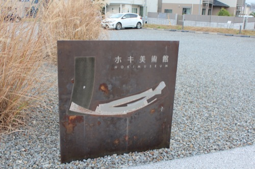 0033:ホキ美術館 敷地内地図