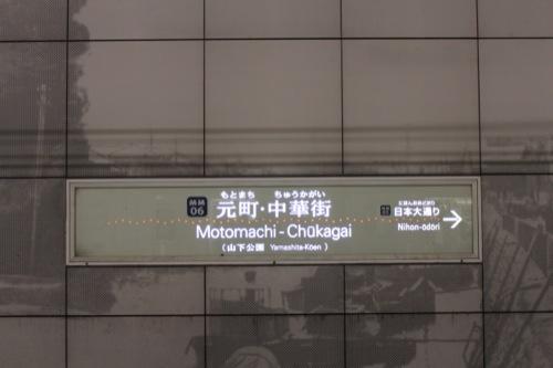 0036:元町・中華街駅舎 駅名標
