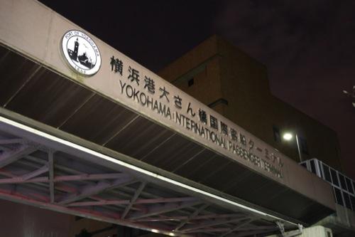 0044:横浜大さん橋ターミナル 入口ゲート