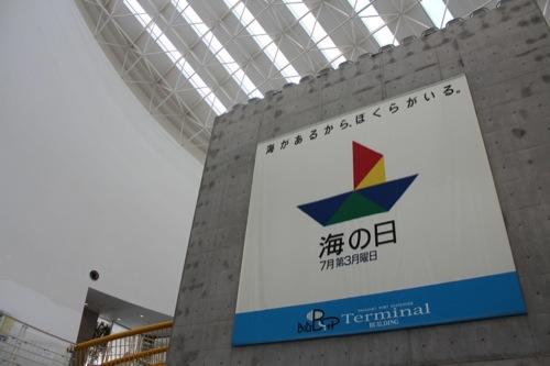 0045:長崎港ターミナルビル エントランスホール1階から