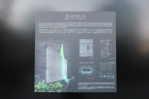 0048:ソニーシティー大崎 バイオスキンの説明