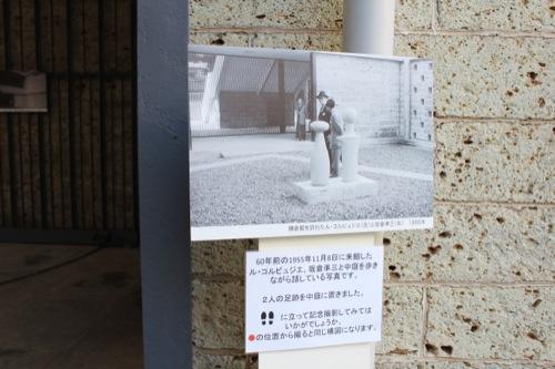0050:神奈川県立近代美術館鎌倉館 コルビュジェと坂倉氏が映された写真