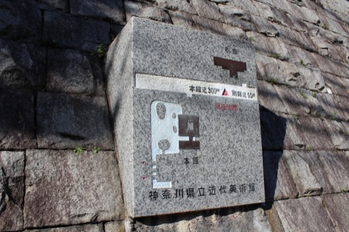 0051:神奈川県立近代美術館鎌倉別館 道中の案内板