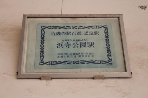 0052:南海 浜寺公園駅舎 近畿の駅百選認定証