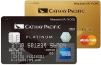 キャセイパシフィック MUFGカード 最大25,000マイルと初年度年会費無料