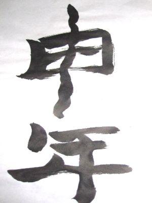 書き初め(申年)