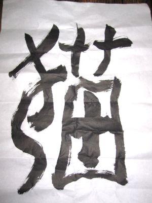 書き初め(猫)