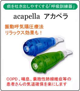 acapella_w01.jpg