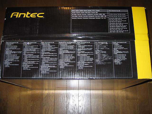 PC ケース Antec Three Hundred Two AB 梱包箱 開封箇所