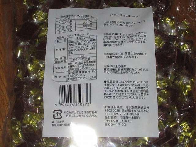 寺沢製菓 ビターチョコレート 1kg パッケージラベル 拡大