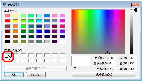 Windows 7 のウィンドウの背景色を白から違う色へ変更したときのメモ 色の設定画面で 「作成した色」 の空欄をクリック