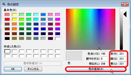 Windows 7 のウィンドウの背景色を白から違う色へ変更したときのメモ 「赤(R)、緑(G)、青(B)」 それぞれに 「221」 と入力後、「色の追加」 をクリック
