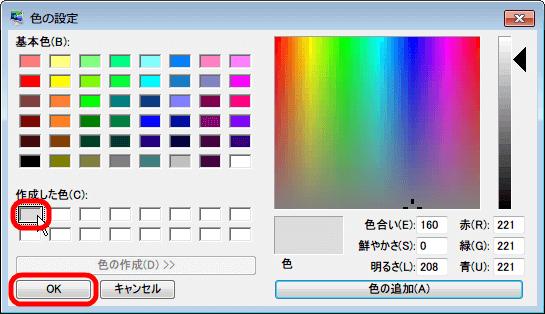 Windows 7 のウィンドウの背景色を白から違う色へ変更したときのメモ 「作成した色」 に新しく追加された色があるかどうか確認、「OK」 ボタンをクリック