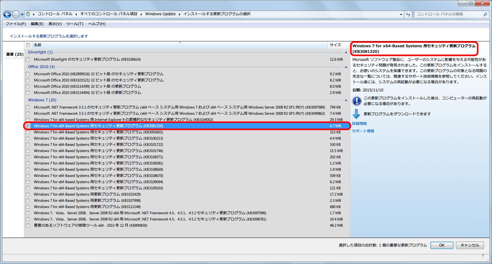 Windows Update 2015年11月分 2番目 KB3081320 インストール後、再起動