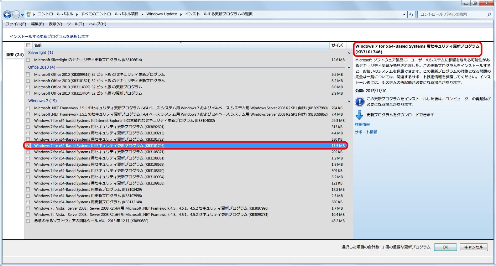 Windows Update 2015年11月分 3番目 KB3101746 インストール後、再起動