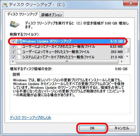 Windows Update 更新プログラムのチェックに時間がかかる+CPU 負荷率増大問題対策 : Windows ディスクのクリーンアップから 「Windows Update クリーンアップ」 実行