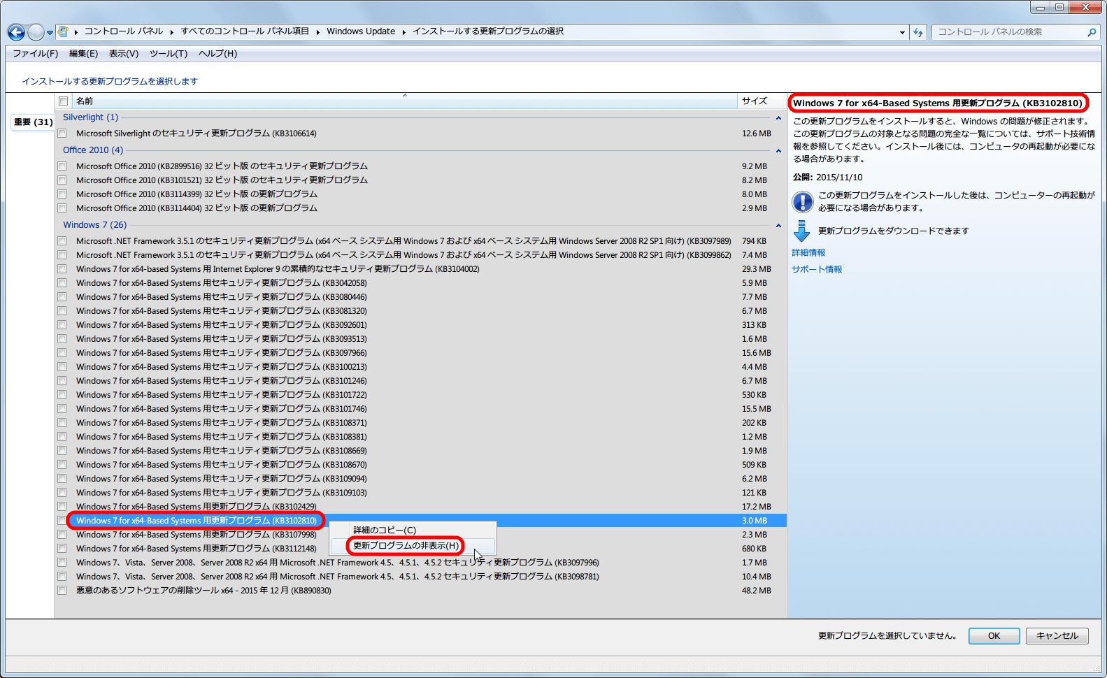 Windows Update 2015年12月分 KB3112343 と KB3035583 非表示後に表示された Windows Update 2015年11月分 KB3102810 更新プログラムの非表示