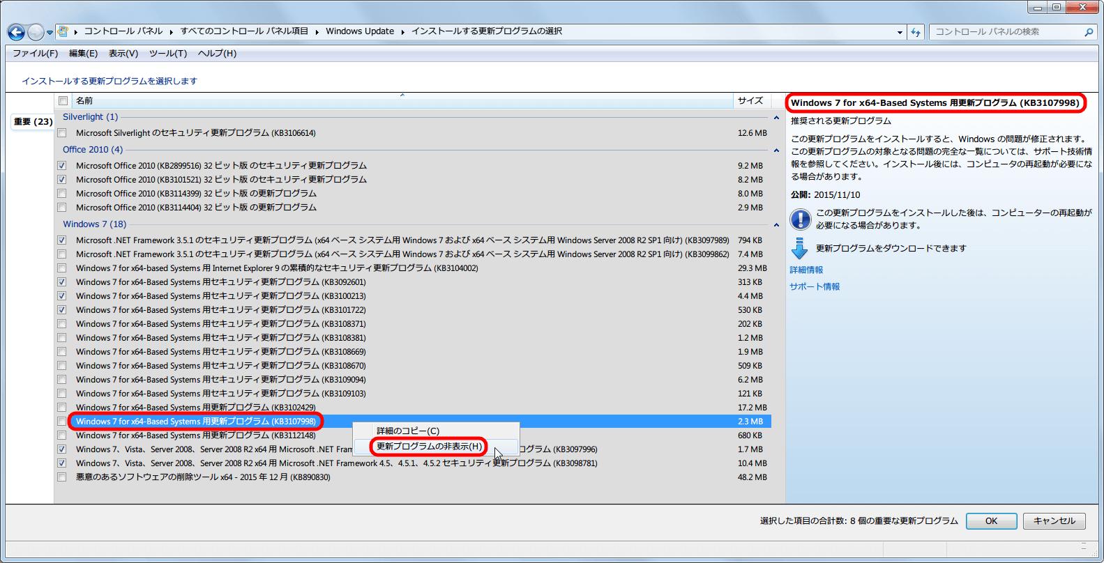 Windows Update 2015年11月分 KB3107998 更新プログラムの非表示