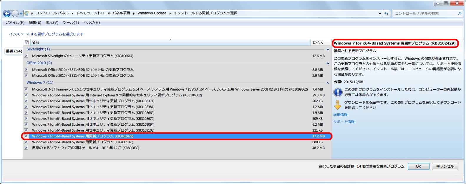 Windows Update 2015年12月分インストール、チェックマークがオフになっていた KB3102429 も一緒にインストール実施