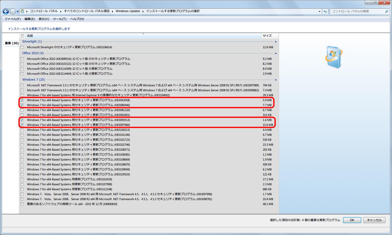 Windows Update 2015年10月分インストール後、再起動