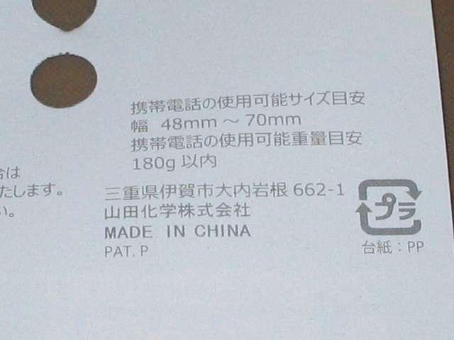 山田化学 携帯クリップスタンド パッケージ裏面 使用可能サイズ目安幅 48mm~70mm