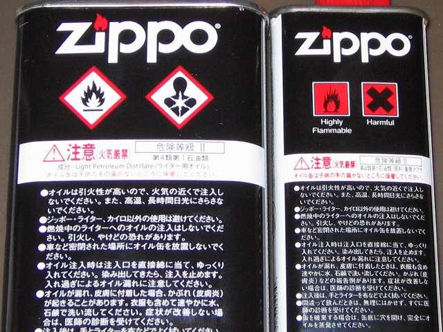 Zippo ライター メンテナンス、Zippo オイル注入 画像左側 2015年購入 オイル缶 大缶 355ml 成分 Light Petroleum Distillate (ライター用オイル)、画像右側 かなり前に購入したオイル缶 小缶 133ml 重質ナフサ