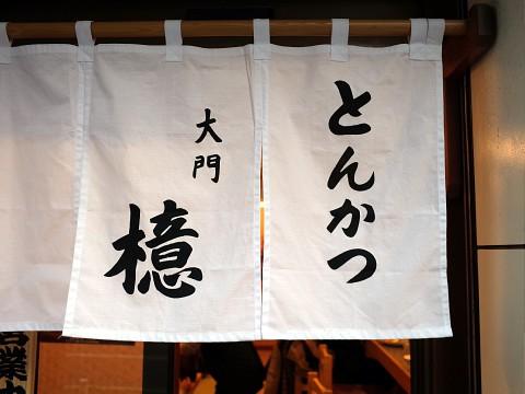 daimonaoki01.jpg