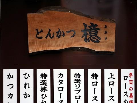 daimonaoki04.jpg