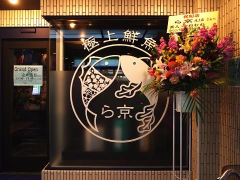 ikegamirakyo02.jpg
