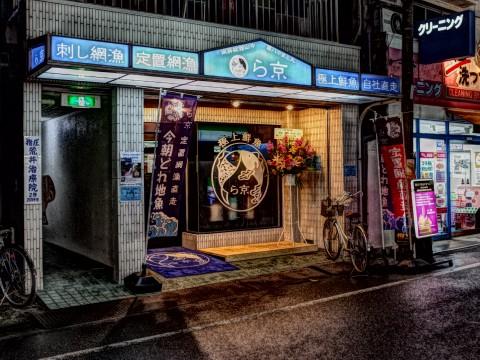 ikegamirakyo21.jpg