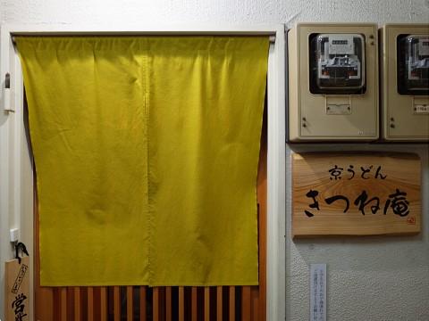 kitsunean02.jpg