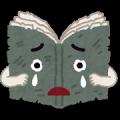 本のイメージ(ボロ本