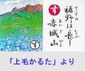 赤城山(かるた