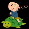 歴史・浦島太郎