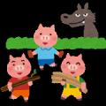 歴史・三匹の子豚