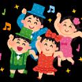 音楽・子供たちの踊る姿