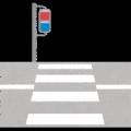 交通・横断歩道