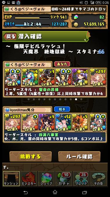 Screenshot_2015-12-22-12-26-35.png