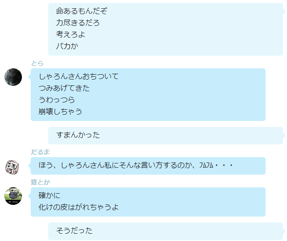 1220chat4.png