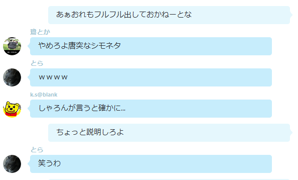 1220chat7.png