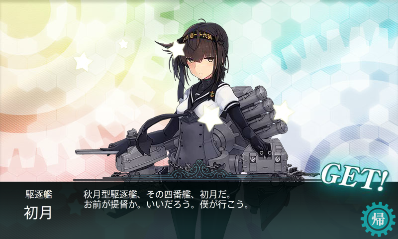 kancolle_160212_235213_01.png