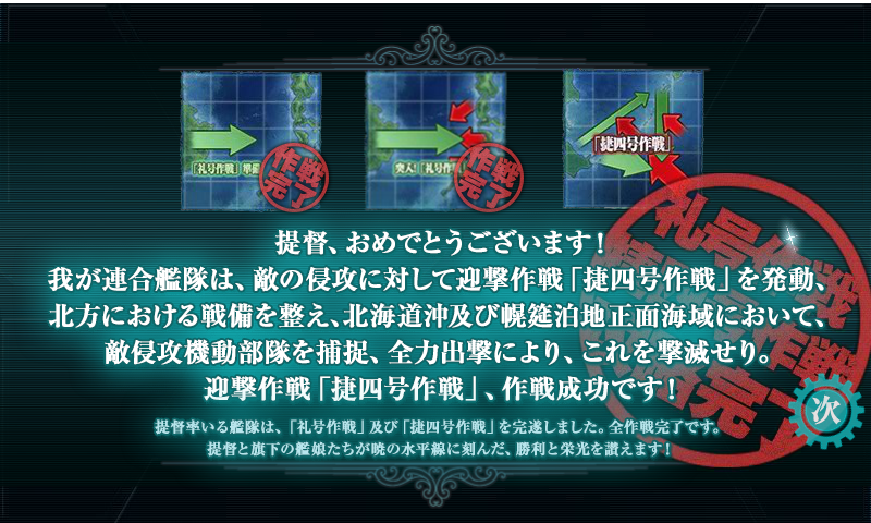 kancolle_160213_032027_01.png