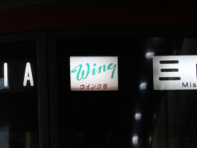 2124_wing_150119.jpg