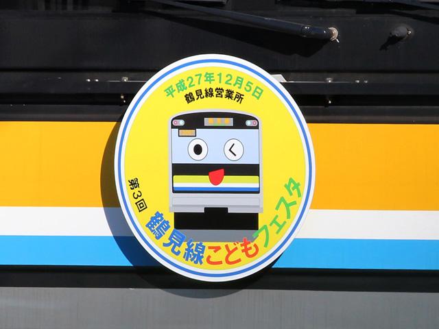 JRE_linea_tsuru_HM2__151204.jpg