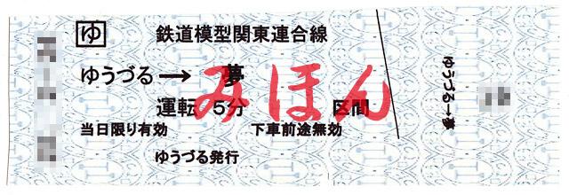 Uzuru_Yume_1_160206.jpg