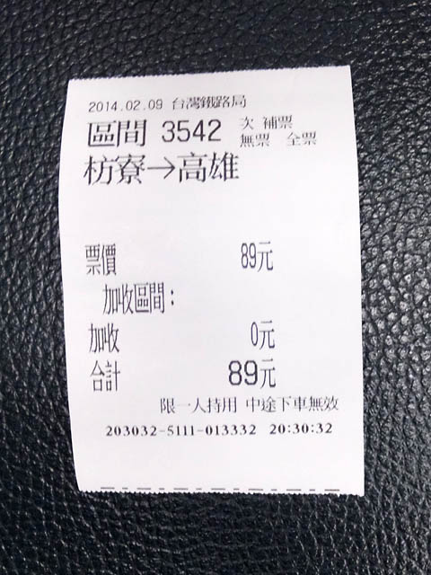 kukan3542_ticket_140209.jpg