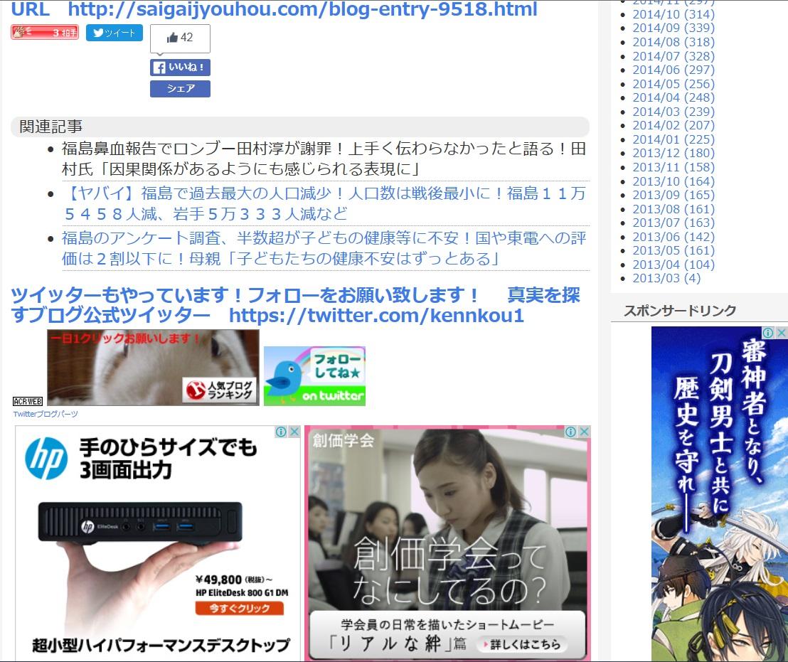 saigaijyouhou-SGI-Banner.jpg
